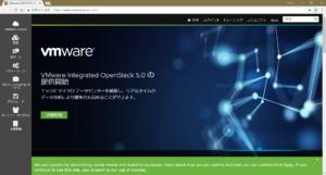 VMWareトップページ