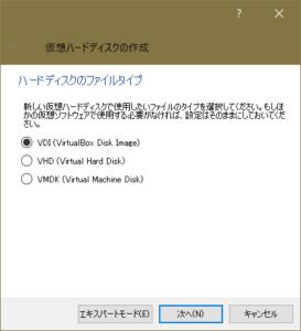 VirtualBox_仮想マシンの作成_ハードディスクタイプ