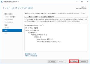 10.役割と機能の追加_インストールオプションの確認_E