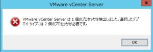 VMware vCenter Serverは1個のプロセッサを検出しました。