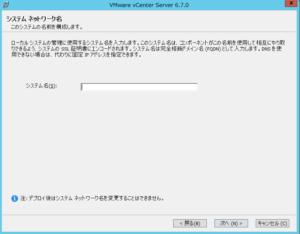 vCenter_インストーラ_システムネットワーク名