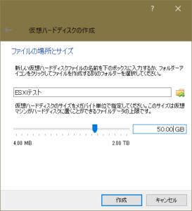 VirtualBox_仮想マシンの作成_ファイルと場所とサイズ