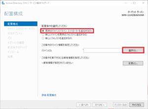 13.ActiveDirectoryドメインサービス構成ウィザード_新しいフォレストを追加する_E