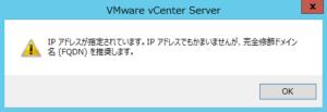 IPアドレスが指定されています。