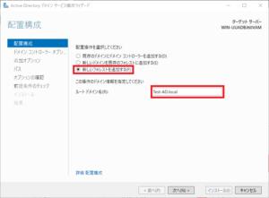 14.ActiveDirectoryドメインサービス構成ウィザード_新しいフォレストを追加する_ドメイン名を記載_E