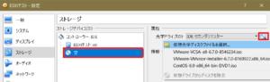 Virtualbox_ストレージ_ディスクを選択