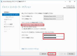 15.ActiveDirectoryドメインサービス構成ウィザード_ドメインコントローラーオプション_E