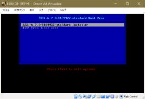 ESXiインストール_Installerを起動