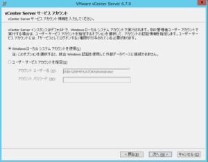 vCenter_インストーラ_vCenter Serverサービスアカウント