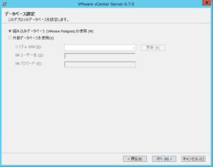 vCenter_インストーラ_データベースの設定