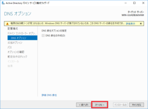 16.ActiveDirectoryドメインサービス構成ウィザード_DNSオプション_E