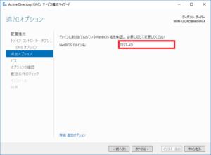 17.ActiveDirectoryドメインサービス構成ウィザード_追加オプション_E