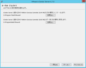 vCenterサーバー_インストーラ_ターゲットディレクトリ