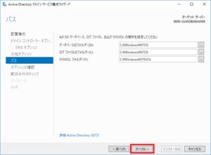 18.ActiveDirectoryドメインサービス構成ウィザード_パス_E