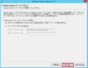 vCenterServerサービスアカウント