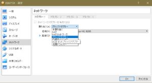 virtualbox_設定_ネットワーク_アダプター