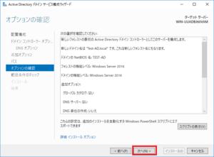 19.ActiveDirectoryドメインサービス構成ウィザード_オプションの確認_E