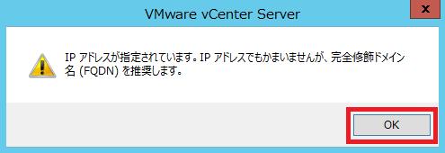 IPアドレスが指定されています。FQDNを推奨します。