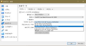 virtualbox_設定_ネットワーク