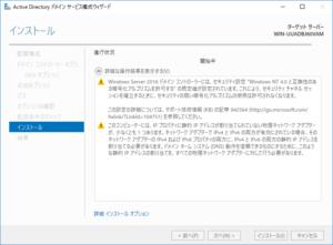 21.ActiveDirectoryドメインサービス構成ウィザード_インストール中