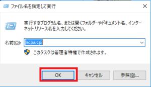 22.ncpa.cpl_ファイル名を指定して実行_E