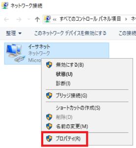23.ネットワークアダプターを右クリック_2