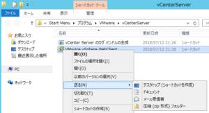 vCenter_起動_ショートカットを作成