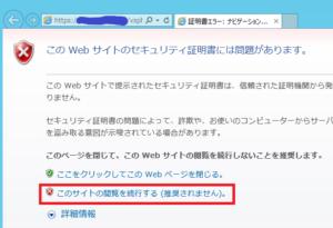 このWebサイトのセキュリティ証明書には問題があります。