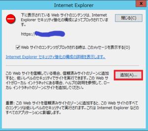 Internet Explorer_下に表示されているWebコンテンツは