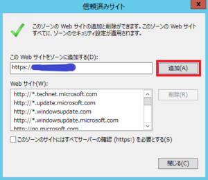 Internet Explorer_信頼済みサイト