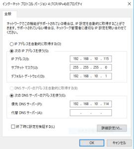 28.2台目サーバーのIPアドレス