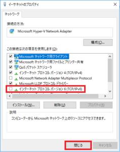 29.2台目サーバーのイーサネットのプロパティ_E