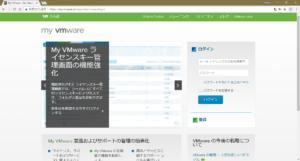 my vmware ログイン