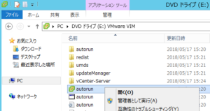 vCenter_インストーラー_実行