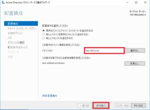 32.ActiveDirectoryドメイン構成サービス_配置構成_E