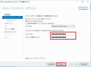 33.ActiveDirectoryドメイン構成サービス_ドメインコントローラーオプション_E