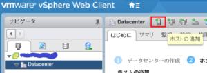 vSphere Client_ホストの追加