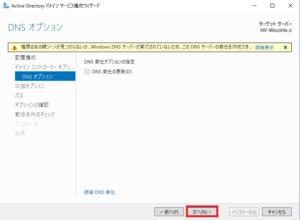 34.ActiveDirectoryドメイン構成サービス_DNSオプション_E