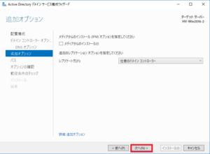 35.ActiveDirectoryドメイン構成サービス_追加オプション_E