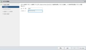 vSphere Client_ホストの追加_rootの情報を入力
