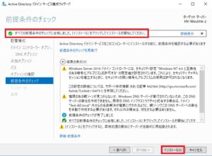 38.ActiveDirectoryドメイン構成サービス_前提条件のチェック_E