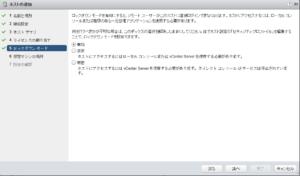 vSphere Client ホストの追加_ロックダウンモード