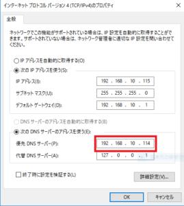 42.2台目サーバーIPアドレス_AD化後_E