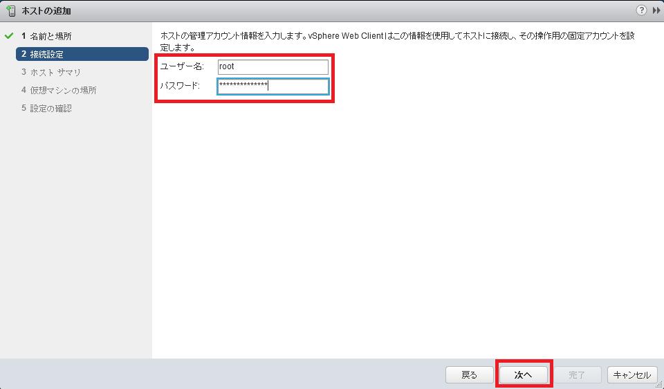 ホストの追加_rootの情報を入力