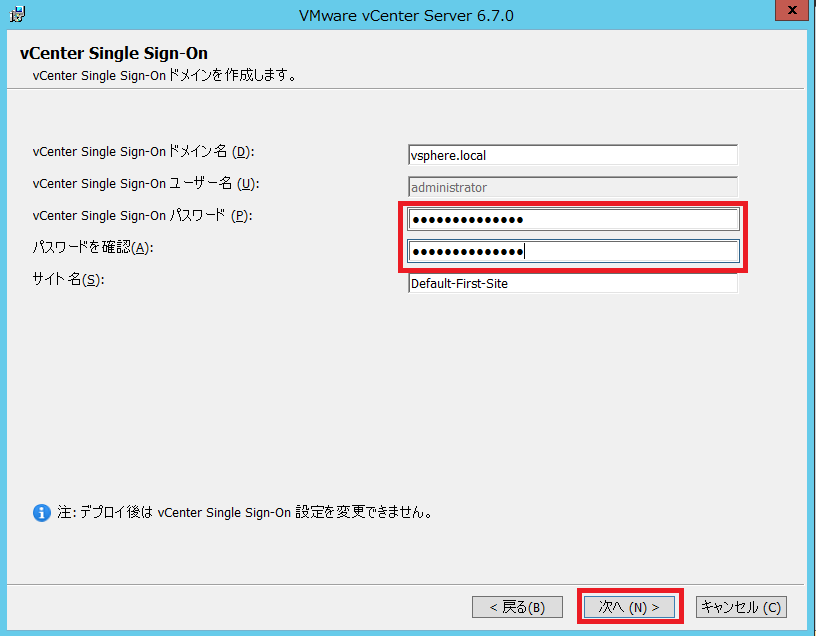 vCenterSingleサインオン_rootのパスワードを入力