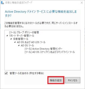 6.ActiveDirectoryドメインサービスに必要な機能を追加しますか?_E