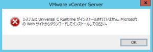 システムにUniversal C Runtimeがインストールされていません。