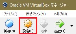 VirtualBox_設定