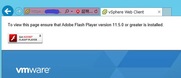VMware最初ログインのエラー