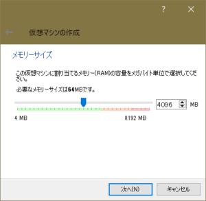 VirtualBox_仮想マシンの作成_メモリーサイズ
